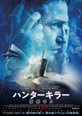 Hunter Killer Japan Poster