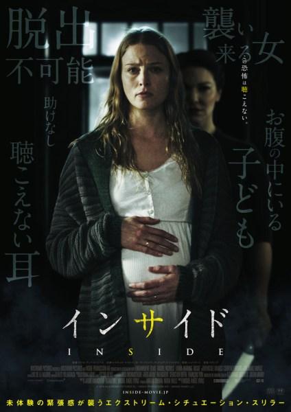 Inside Japanese Poster