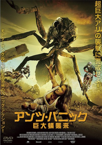It Came From The Desert Japanese Poster
