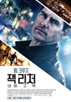Jack Reacher 2 Asian Poster