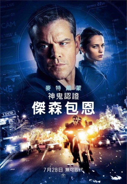 Jason Bourne - Matt Damon - New Poster