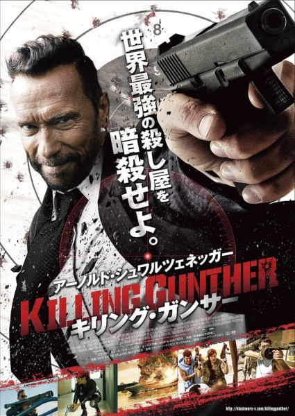 Killing Gunther Japanese Poster