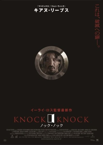 Knock Knock Japanese Poster