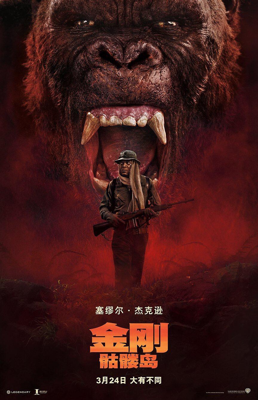 Kong Skull Island | Teaser Trailer