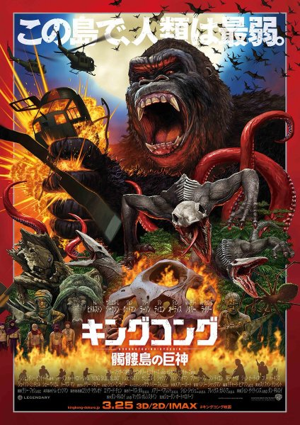 Kong Skull Island - Japanese Movie Poster