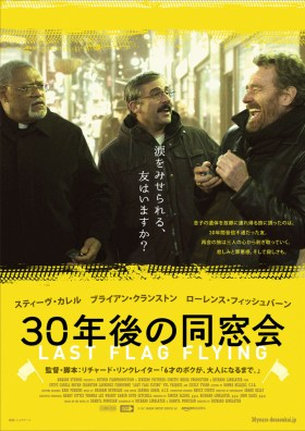Last Flag Flying Japan Poster