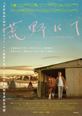 Lean On Pete Japan Poster