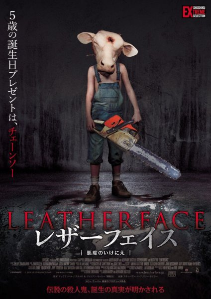 Leatherface Japanese Poster