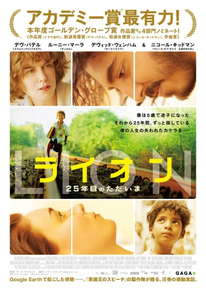Lion Japanese Poster