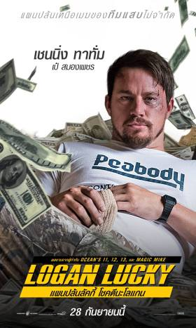 Logan Lucky New Poster Channing Tatum