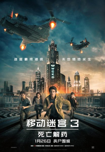 Maze Runner The Death Cure Chinese Poster