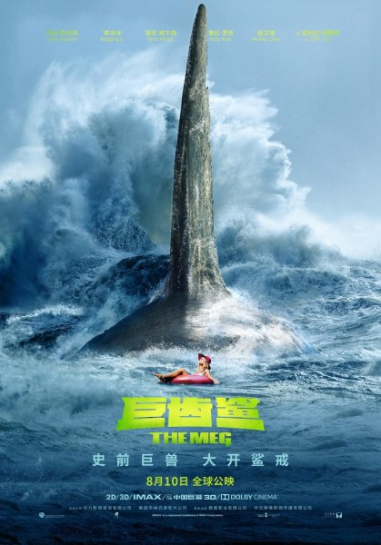 The Meg New Poster - The bigger the fin the bigger the meg!