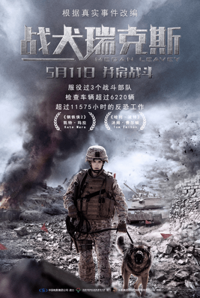 Megan Leavey Chinese Poster