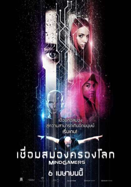 Mindgamers Movie Thai Poster