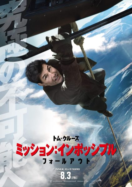 Mission Impossible 6 Japanese Poster