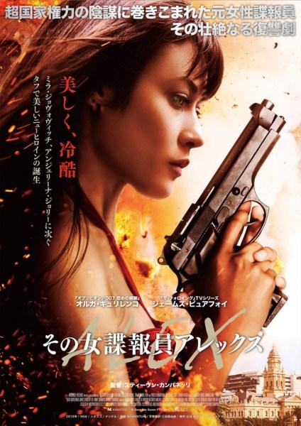 Momentum Asian Poster