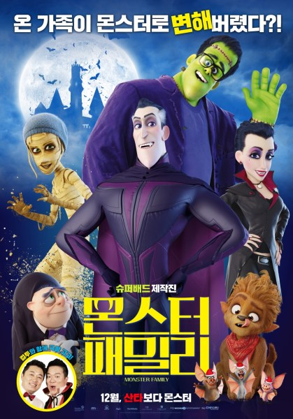 Monster Family New Korean Poster