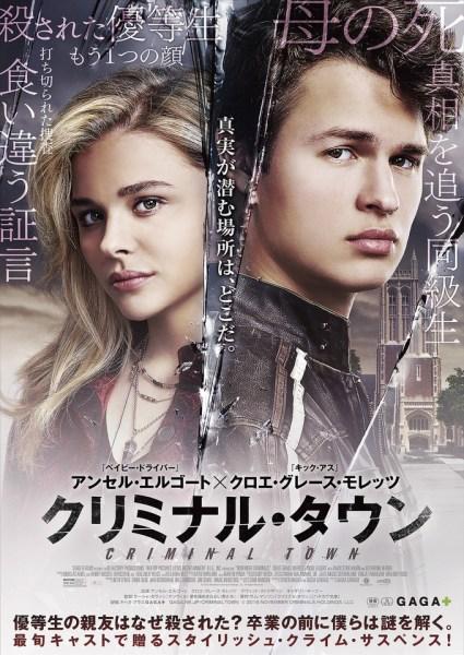 NOVEMBER CRIMINALS Japan Poster