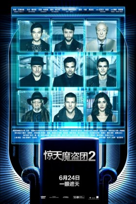 Now You See Me 2 Movie - Chair poster