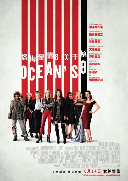 Ocean's 8 New Poster From Hong Kong