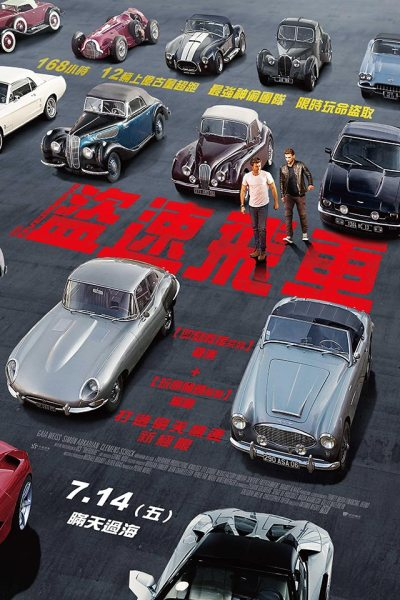 Overdrive Japanese Poster