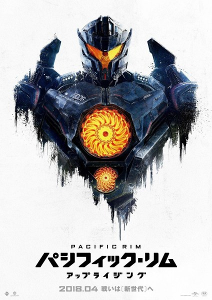 Pacific Rim 2 Japanese Poster