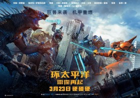 Pacific Rim New Chinese Banner