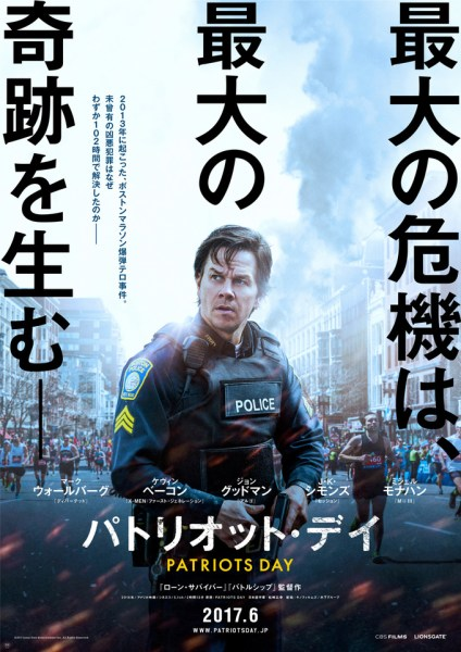 Patriots Day Japanese Poster