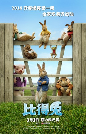 Peter Rabbit New Chinese Poster