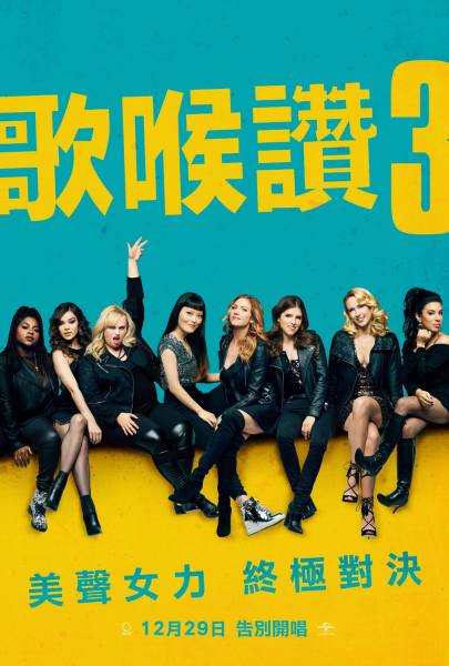 Pitch Perfect 3 New Poster
