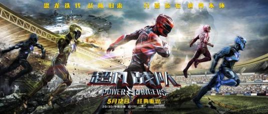 Power Rangers (4)