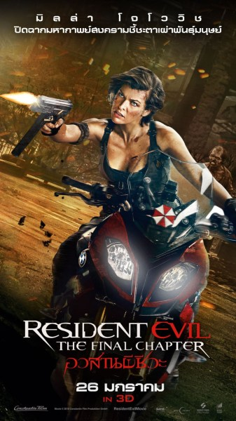 Resident Evil 6 The Final Chapter Thai Poster