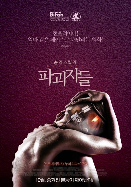Rupture South Korean Poster