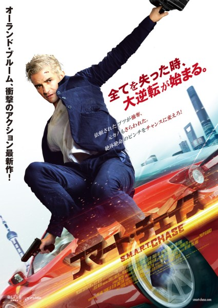 SMART Chase Japanese Poster
