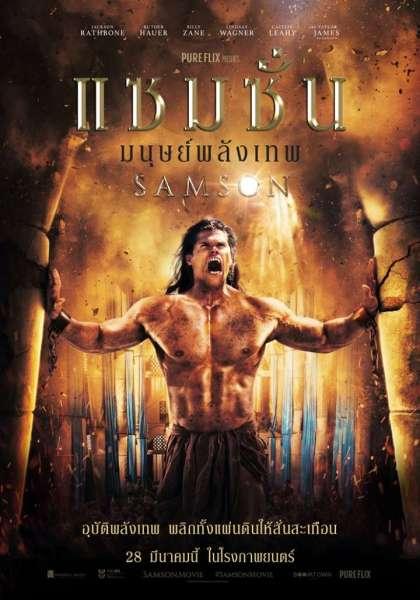 Samson Thai Poster