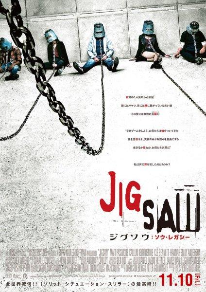 Saw 8 Jigsaw Japanese Poster