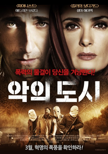 Septembers Of Shiraz South Korean Poster