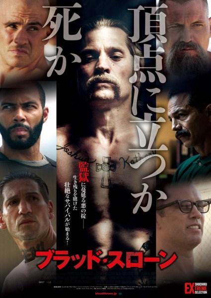 Shot Caller Japanese Poster
