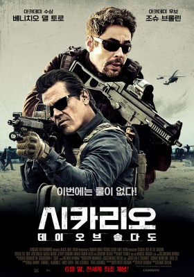 Sicario 2 South Korean POster