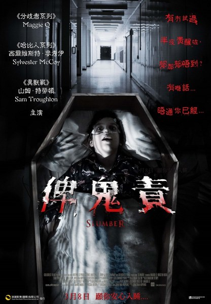 Slumber Hong Kong Poster