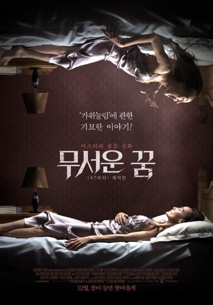 Slumber Korean Poster