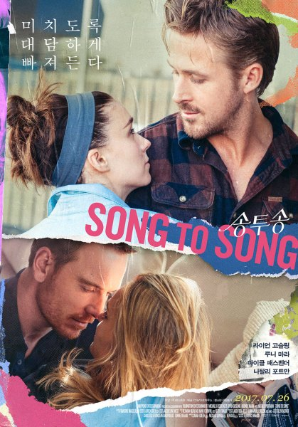 Song To Song Japanese poster
