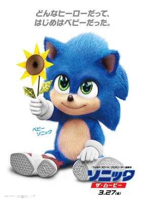 Sonic The Hedgehog Film Poster