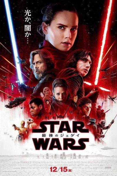 Star Wars 8 Japanese Poster