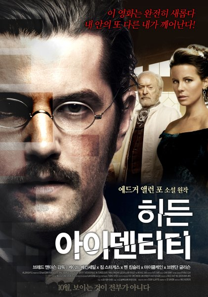 Stonehearst Asylum South Korean Poster