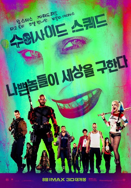 Suicide Squad - Joker background poster
