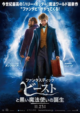THE CRIMES OF GRINDELWALD Japan Poster