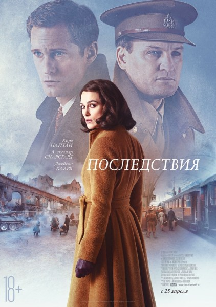 The Aftermath Russian Poster