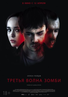 The Cured Russian Poster
