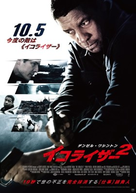 The Equalizer 2 Japanese Poster